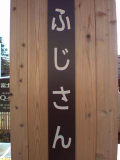 富士山マラソン_b0124636_1242715.jpg