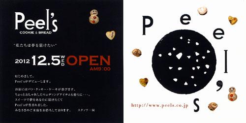 引き渡し/浜松市 店舗/peel\'s_c0089242_1335066.jpg