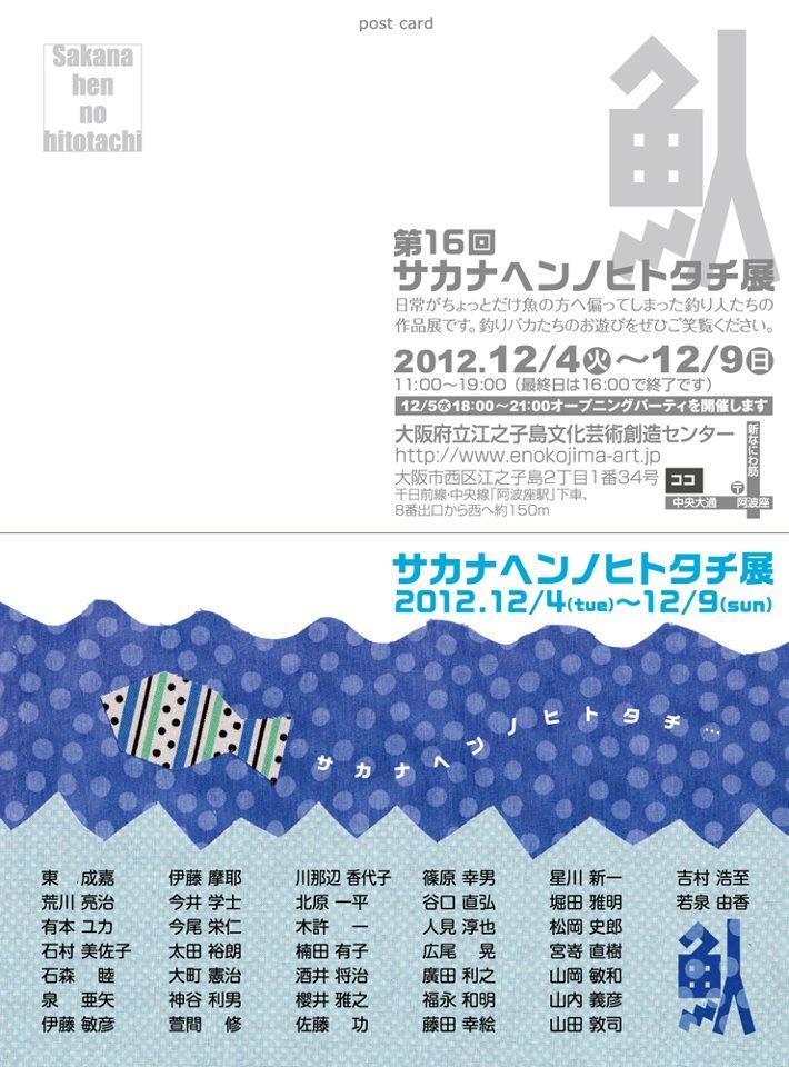「第16回サカナヘンノヒトタチ展」に参加しています_c0141944_21144998.jpg