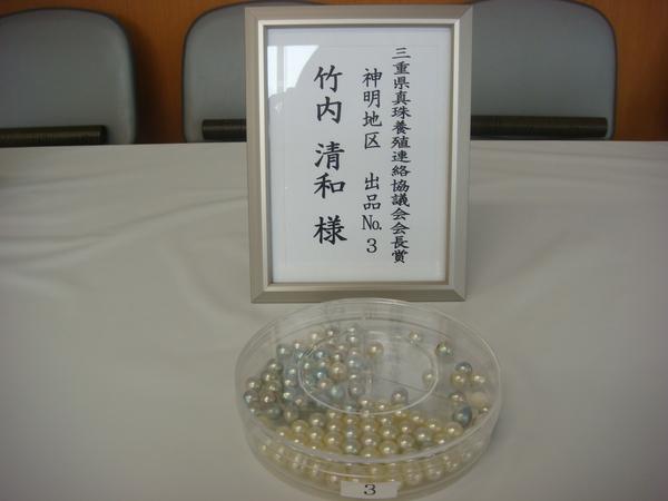 第6回三重県真珠品評会・真珠ふれあい祭_a0180052_10101683.jpg