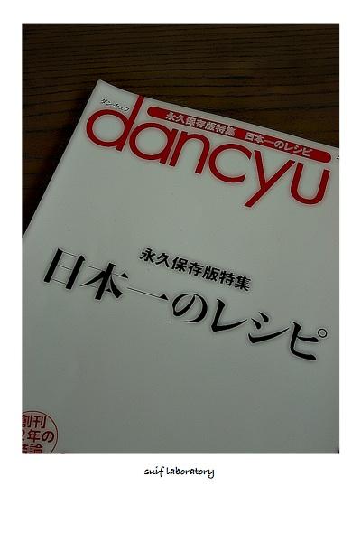 日本一のレシピ_c0156468_1932159.jpg