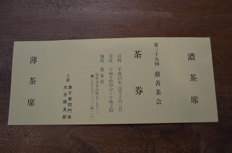 """表千家同門会  """"チャリティー茶会""""_d0230676_11122025.jpg"""