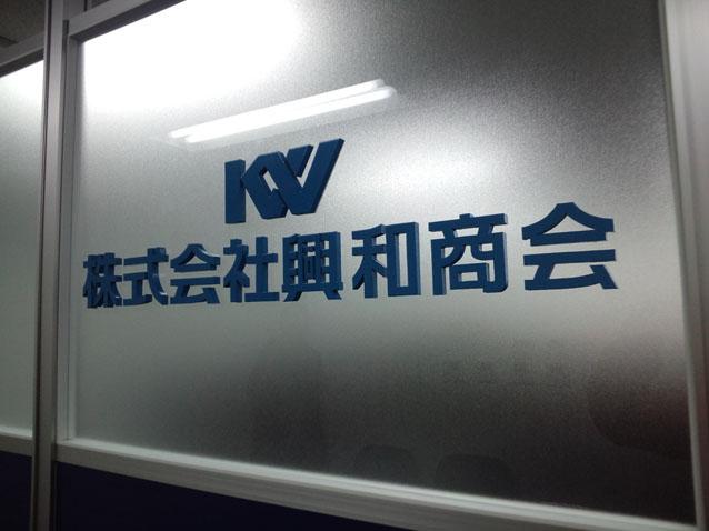 株式会社興和商会様_b0105987_15565212.jpg