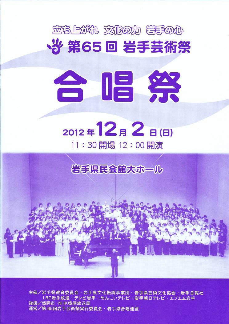 岩手芸術祭 合唱祭_c0125004_7242143.jpg