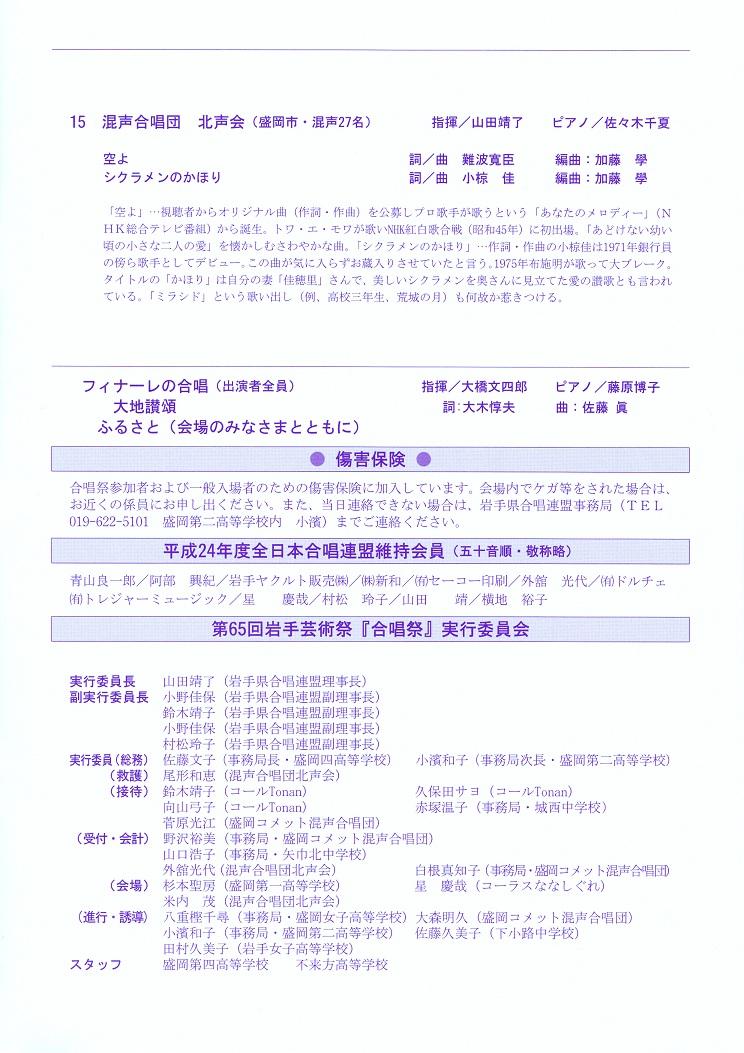 岩手芸術祭 合唱祭_c0125004_7255030.jpg