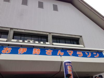 お伊勢さんマラソン_e0149215_91412.jpg