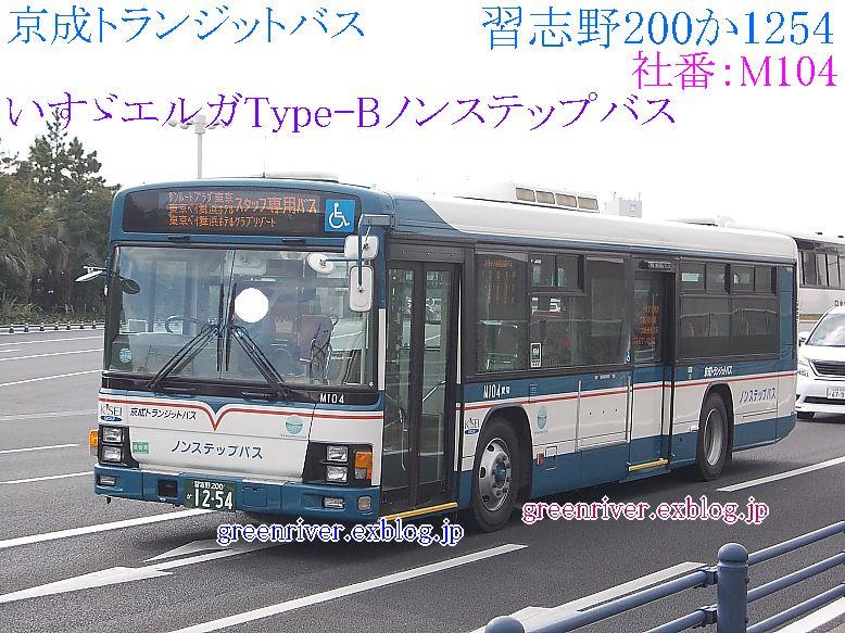 京成トランジットバス M104_e0004218_2072757.jpg