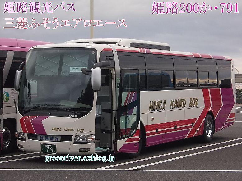 姫路観光バス 791_e0004218_21103224.jpg