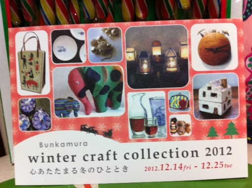 winter craft collection2012_d0143733_1516172.jpg