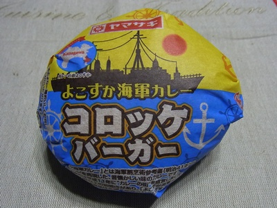 横須賀海軍カレーコロッケバーガー1