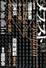 【お仕事】「メフィスト」2012年 VOL.3 挿絵_b0136144_3372746.jpg