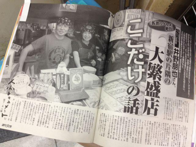 本日発売の週刊女性さんの人間ドキュメントコーナーにベルクが6ページの大特集!『新宿駅片隅の大繁盛店、ここだけの話』発売中です!店長曰く「いろいろ暴露しちゃいました」とのことですー!_c0069047_17574749.jpg