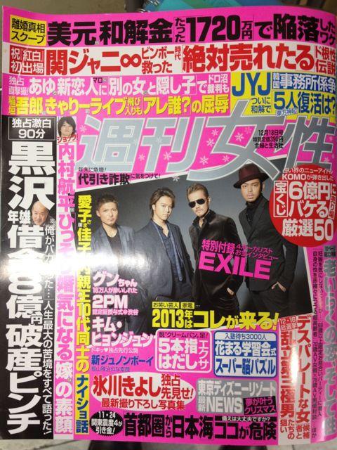 本日発売の週刊女性さんの人間ドキュメントコーナーにベルクが6ページの大特集!『新宿駅片隅の大繁盛店、ここだけの話』発売中です!店長曰く「いろいろ暴露しちゃいました」とのことですー!_c0069047_1757479.jpg