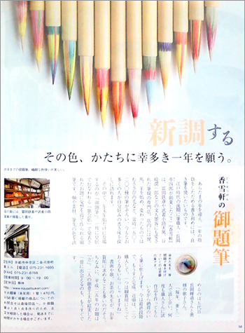 雑誌掲載のお知らせ_e0288462_2258678.jpg