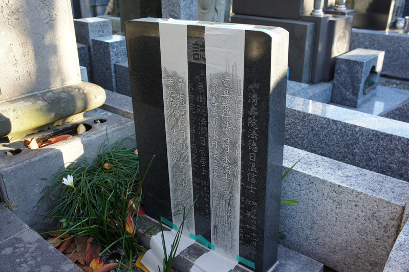 M家様 戒名彫刻  2012.11.27 _e0223769_16385117.jpg
