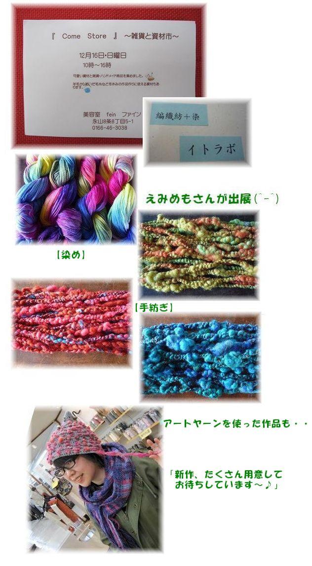 「イトラボ」えみめもさんの、超アート作品が並びます(^_^)v_c0221884_2234242.jpg