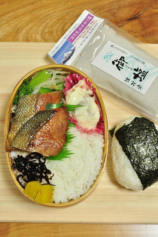 小豆島の塩おにぎり と 鮭の照り焼き弁当_b0171098_6461427.jpg
