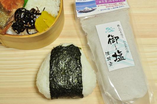 小豆島の塩おにぎり と 鮭の照り焼き弁当_b0171098_70175.jpg