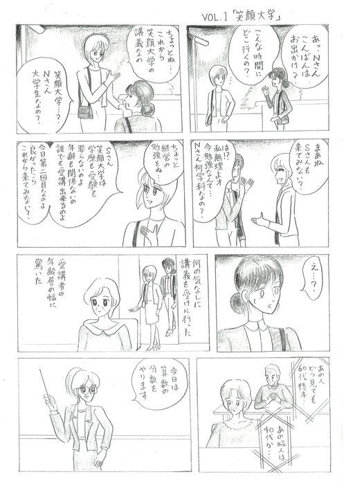 笑顔大学の漫画です。 _d0005807_924123.jpg