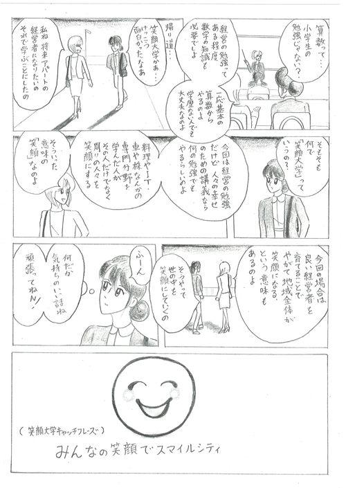 笑顔大学の漫画です。 _d0005807_93097.jpg