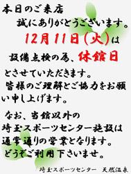 期間限定&お知らせ_e0187507_2432153.jpg