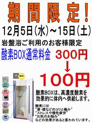 期間限定&お知らせ_e0187507_243835.jpg