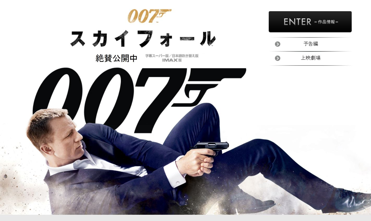 007 スカイフォール : 福岡 ...
