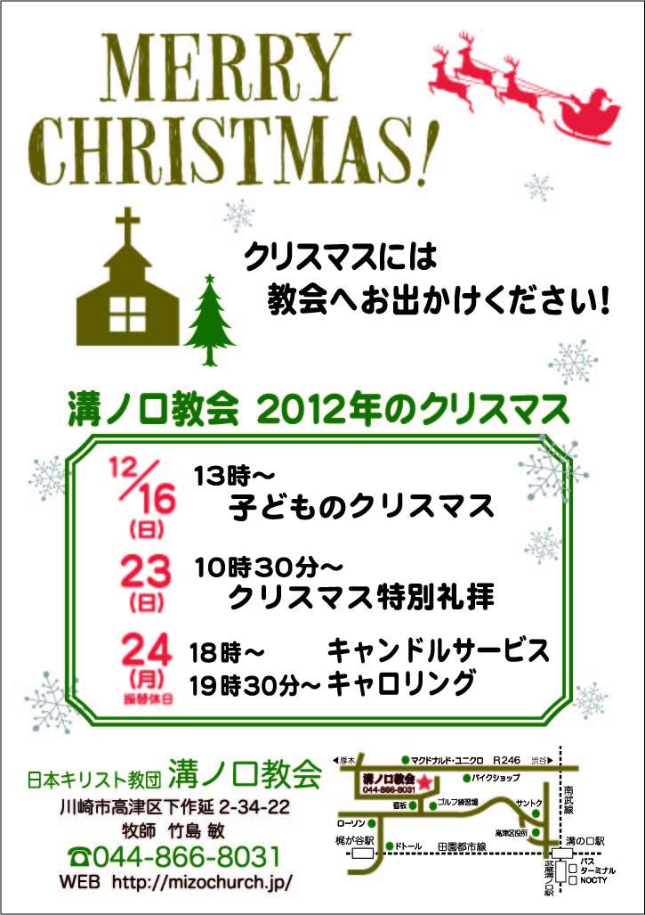 クリスマス礼拝のご案内_f0068022_22182238.jpg