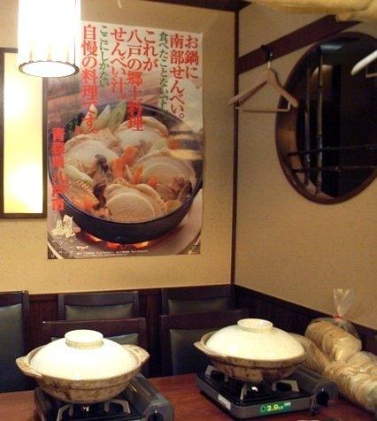 12月5日(水) 八戸せんべ汁イベントは15日(土)_d0082944_2155332.jpg