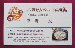 12月5日(水) 八戸せんべ汁イベントは15日(土)_d0082944_2162786.jpg