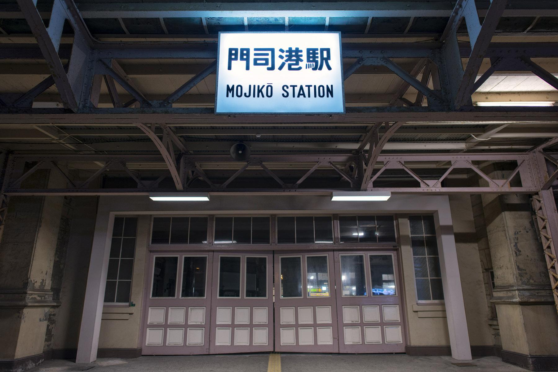 解体直前の門司港駅〜その3〜_c0028861_22524312.jpg