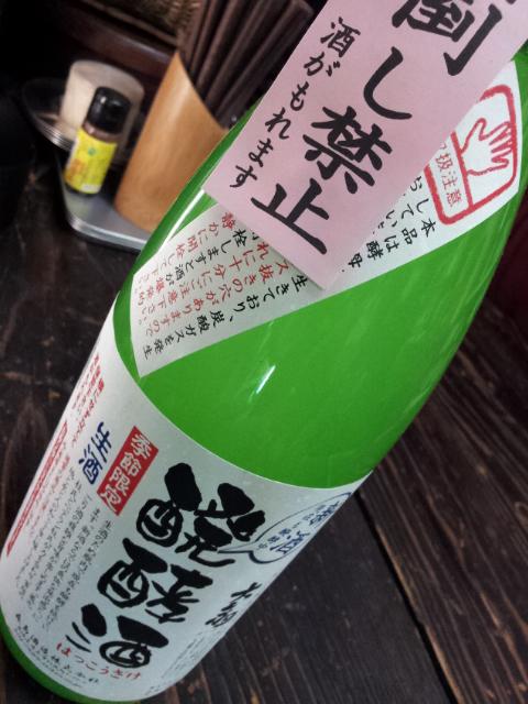 『大観』新酒入荷です!!!_d0113681_18455365.jpg