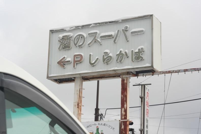 長野3(雪 その1)_d0133581_16372370.jpg