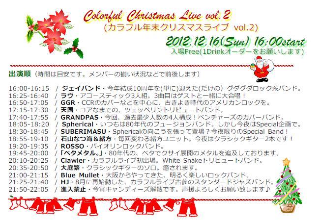 来週日曜日、12月16日は、カラフル年末クリスマスライブです♪_e0188087_2273950.jpg