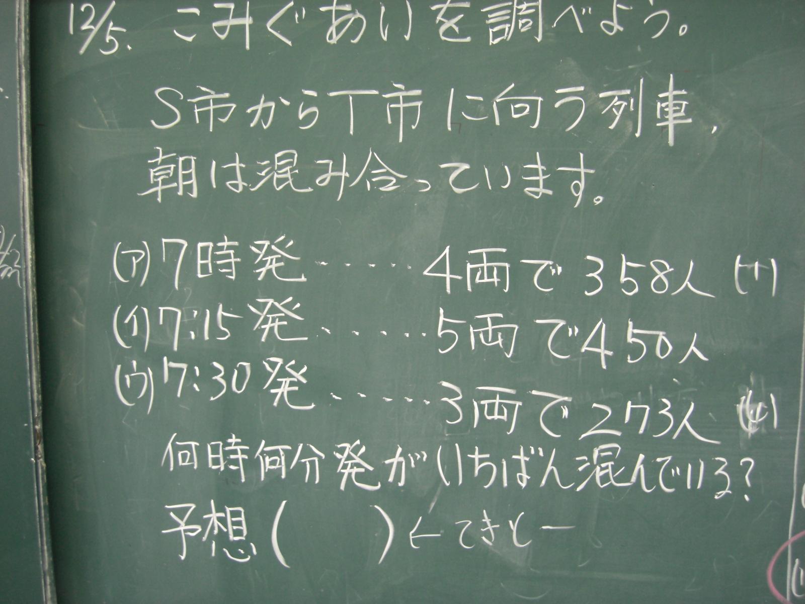 単位当たり量の授業12時間目 石原清貴の算数教育ブログ