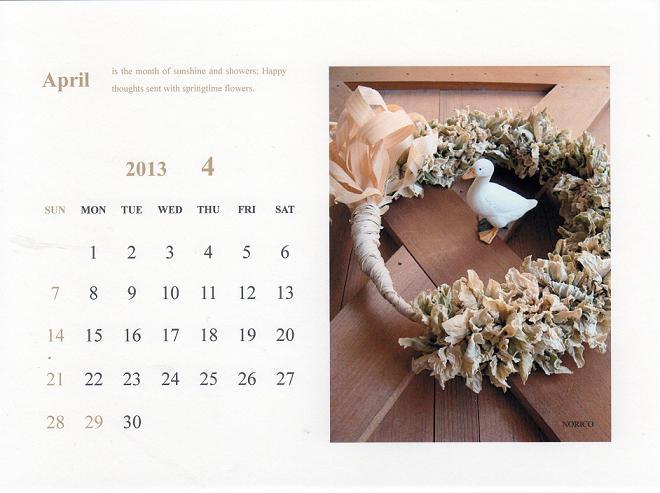 高橋さんのカレンダー_b0122805_1721229.jpg