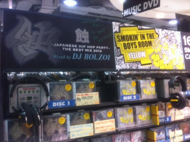 蝕MIX 発売日、CDショップにお邪魔してきました!_a0262614_2233841.jpg
