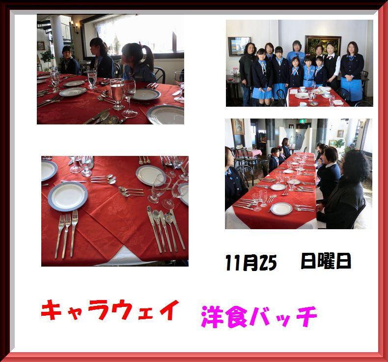 洋食バッチ_c0072816_1953556.jpg