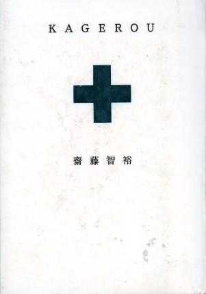 KAGEROU / 齋藤智裕('10)_a0116217_22474113.jpg