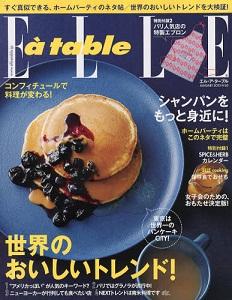 ELLE a\' table 1月号_a0112221_8562714.jpg