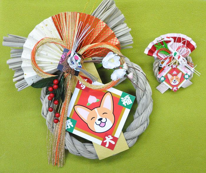 2013年 笑犬来福お正月飾り&わんこさん用お正月飾り_d0102523_1722759.jpg