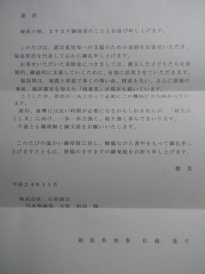 11月の義援金to福島_b0134026_17175638.jpg