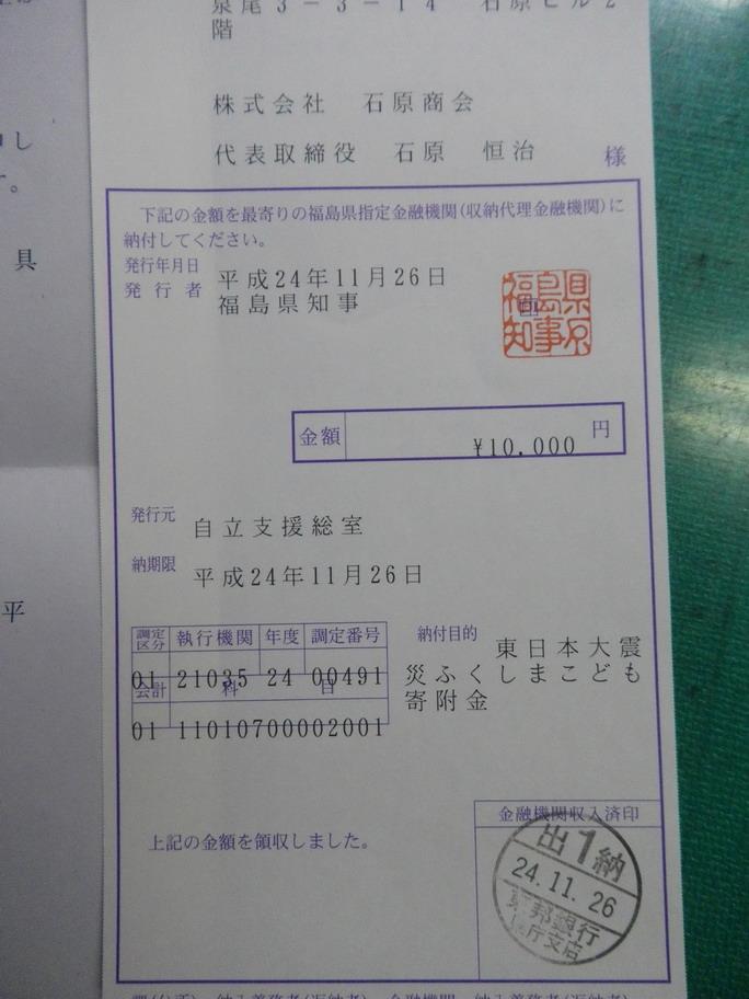 11月の義援金to福島_b0134026_17233173.jpg