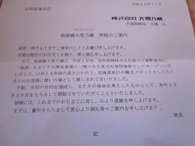 旭川の大雪乃蔵!ショップ&レストランが閉店します・・・残念!_c0134029_13123757.jpg