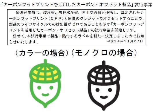 カーボンフットプリントは曲がり角Ⅴ(勘三郎、キリン、サプライチェーン、産官学、オフセット、マーク)_e0223735_9314668.jpg