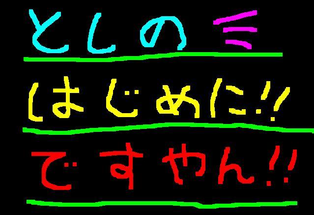 年の初めの♡ですやん!_f0056935_19583686.jpg