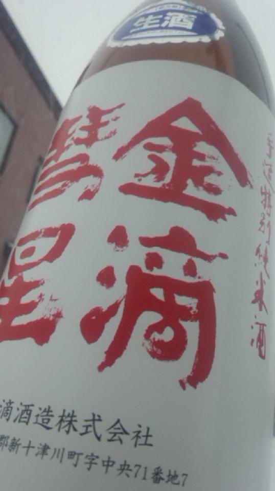 【日本酒】 金滴彗星 特別純米生酒 限定 新酒24BY_e0173738_1141215.jpg