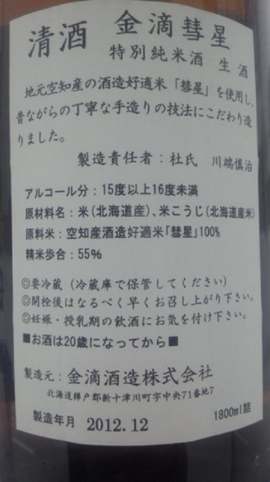 【日本酒】 金滴彗星 特別純米生酒 限定 新酒24BY_e0173738_1182917.jpg