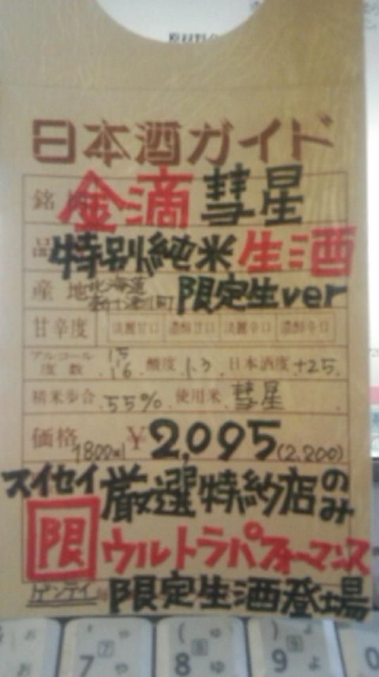 【日本酒】 金滴彗星 特別純米生酒 限定 新酒24BY_e0173738_1185989.jpg