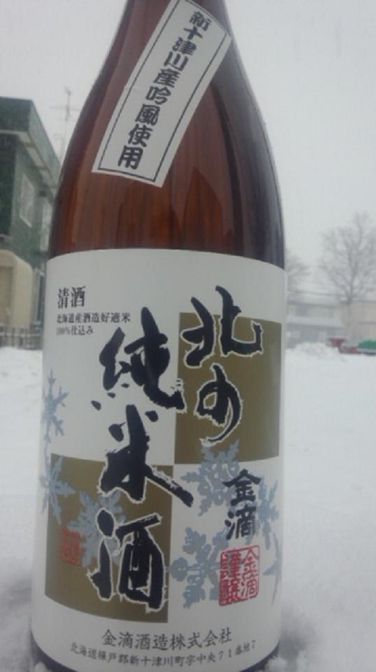 【日本酒】 金滴彗星 特別純米生酒 限定 新酒24BY_e0173738_1191736.jpg